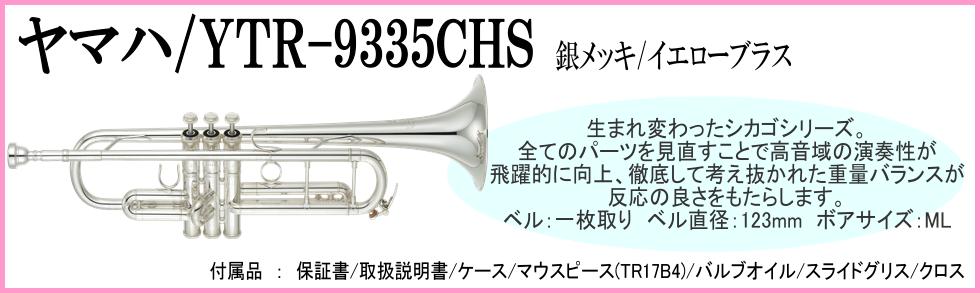 9335CHS