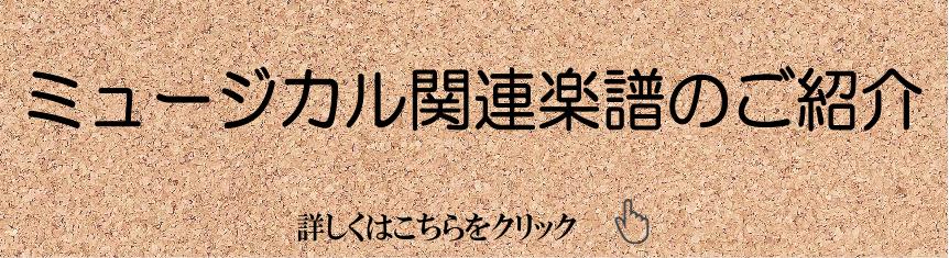 ミュージカル楽譜紹介