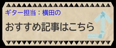 横田オススメHP