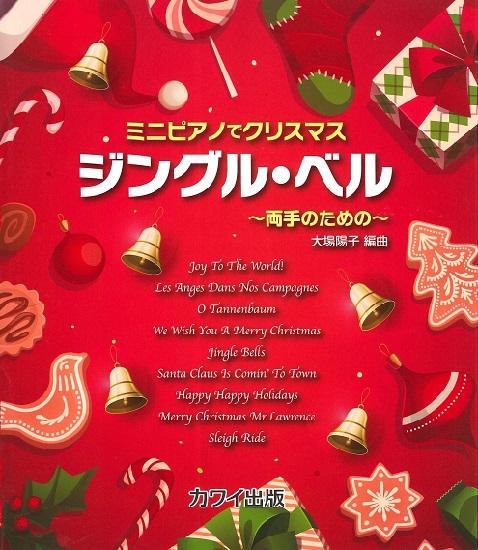 ミニピアノでクリスマス