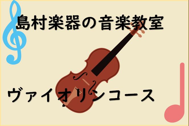 島村楽器VN教室