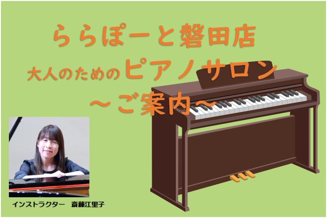 磐田店ピアノサロン