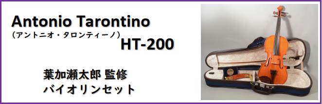 HT-200