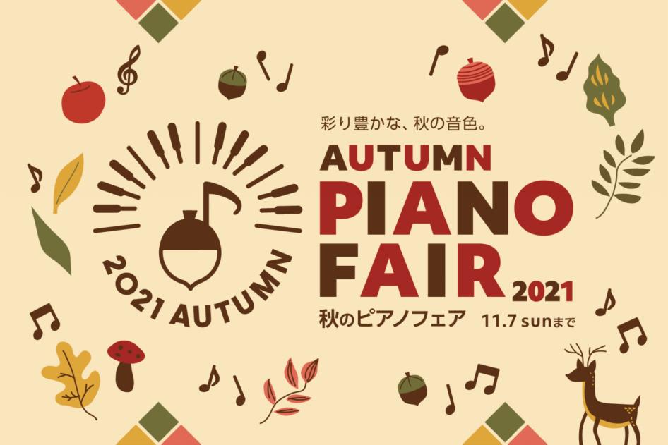 2021秋のピアノフェア