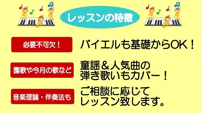 川口駅前大人のためのピアノ教室