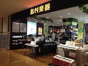 埼玉県川口市音楽教室 島村楽器川口キャスティ店画像