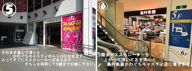 川口駅前島村楽器川口キャスティ店画像