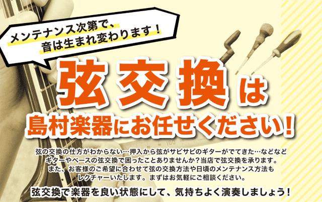 川口駅前島村楽器川口キャスティ店ギター弦交換承けたわまります