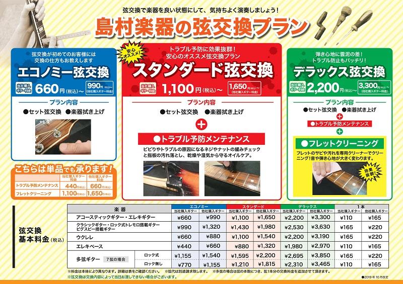 ギター弦交換料金表画像