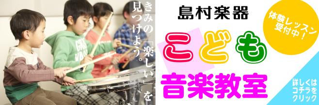 埼玉県川口市音楽教室 島村楽器川口キャスティ店こども向け音楽教室案内画像