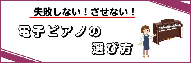 川口駅前電子ピアノ選び方