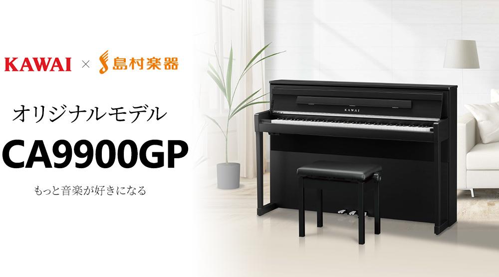 川口駅前電子ピアノカワイCA9900GP