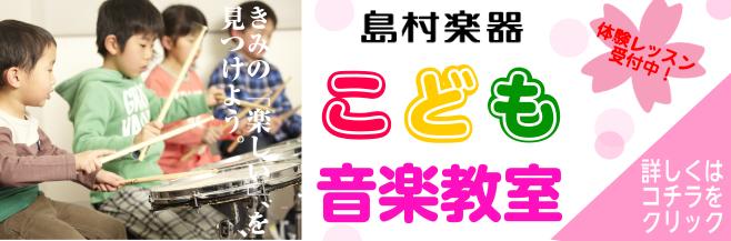 川口駅前音楽教室お子様レッスン