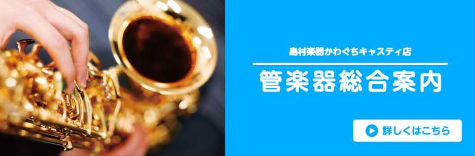 川口駅前 島村楽器かわぐちキャスティ店 管楽器総合HP
