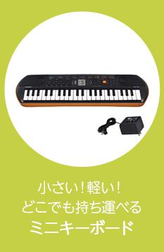 小さいキーボード