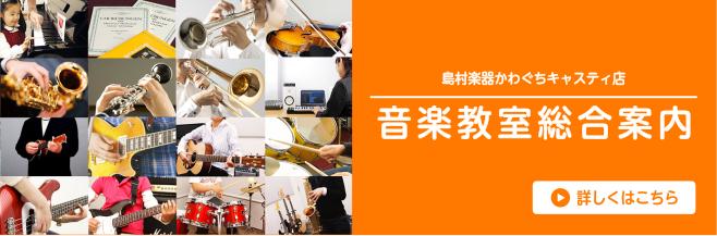 島村楽器川口キャスティ店音楽教室総合案内