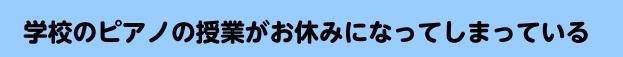 川口駅前の予約制ピアノ教室