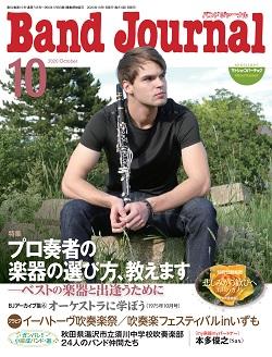 川口駅前島村楽器バンドジャーナル2020年10月号
