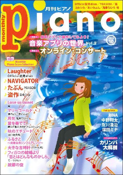 川口駅前島村楽器月刊ピアノ2020年10月号
