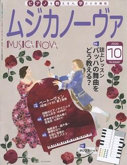 川口駅前島村楽器ムジカノーヴァ2020年10月号
