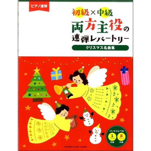 クリスマス名曲連弾楽譜初級中級星に願いを雪だるまつくろう