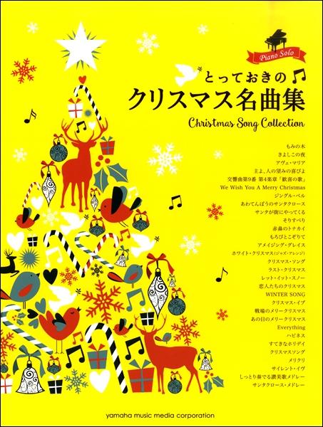 クリスマス名曲楽譜ジングルベルきよしこの夜戦場のメリークリスマス画像中級