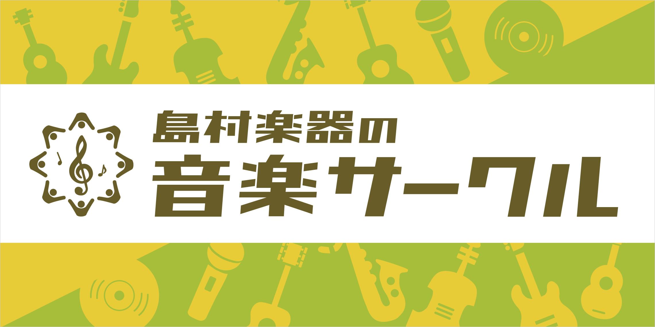 島村楽器サークル情報 川口大人の弾き語りサークル