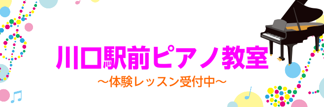 川口駅前音楽教室ピアノレッスン