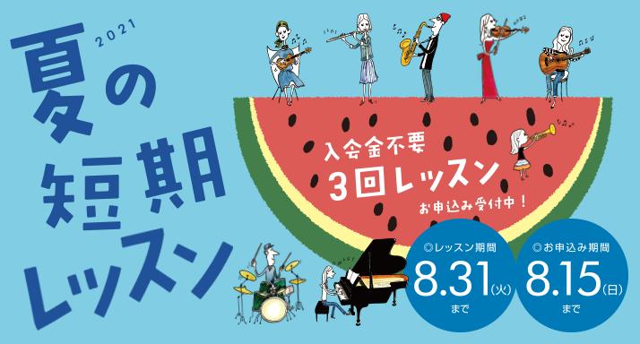 川口駅前音楽教室 島村楽器 夏の短期レッスン生徒様募集中!