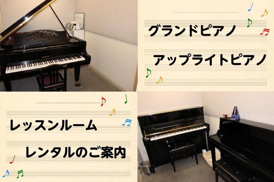 楽器の練習部屋レンタルのご案内 「発表会・コンクールが近いからグランドピアノで練習したい」「家にピアノが無いから少しでもレッスン前に練習したい」「お仕事帰りに気軽にピアノが弾きたい」そんな声に…