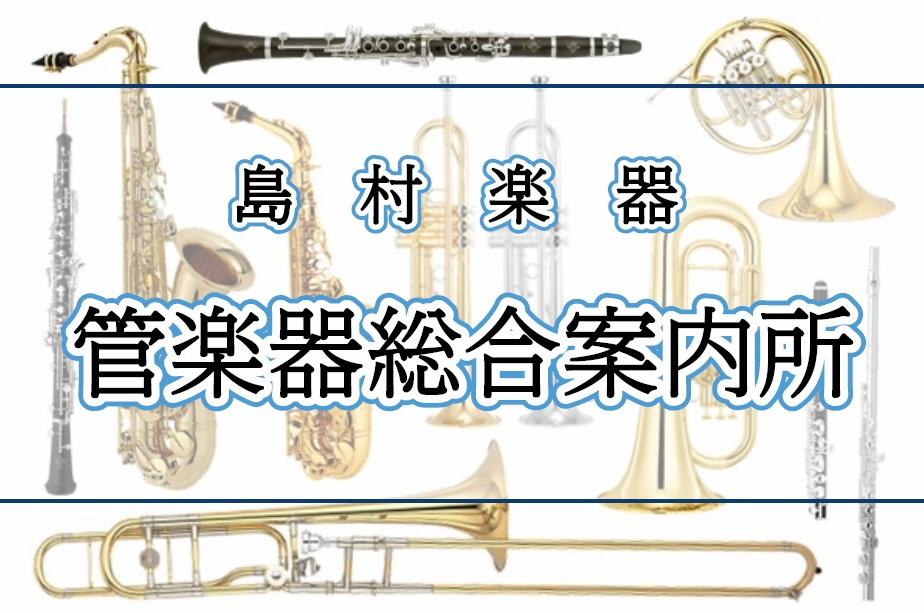 ららぽーと 柏の葉店 流山 野田 守谷 新生活 管楽器 吹奏楽部 おすすめ情報