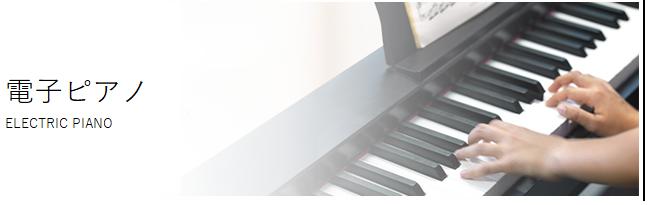 柏 オススメ 電子ピアノ