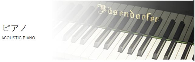 島村楽器 柏の葉 ピアノ