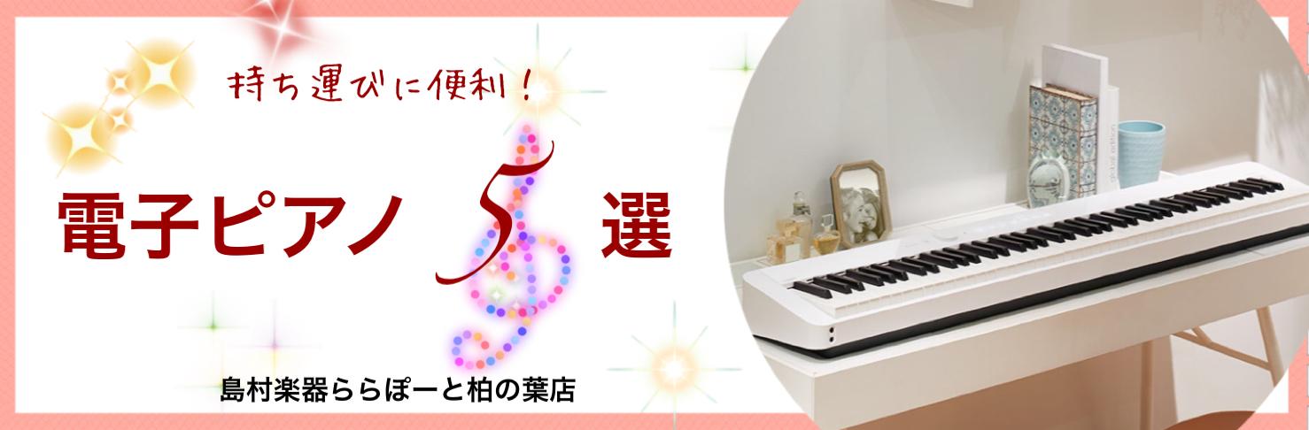 持ち運びに便利な電子ピアノ5選