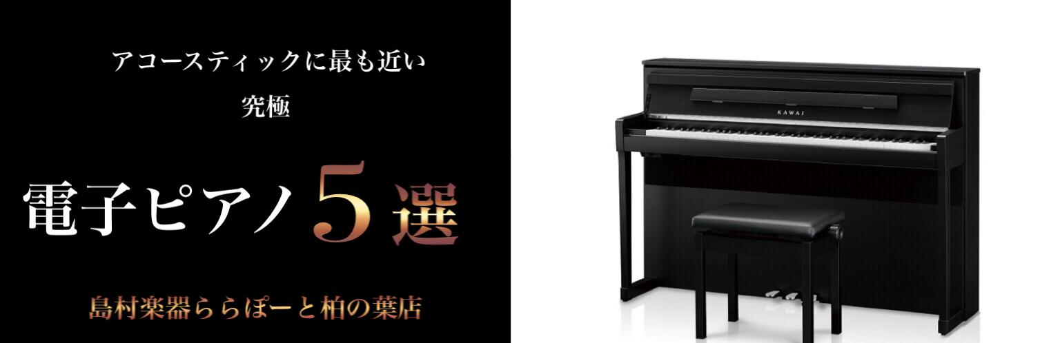 島村楽器 ららぽーと柏の葉店 アコースティックピアノに最も近い 究極電子ピアノ5選