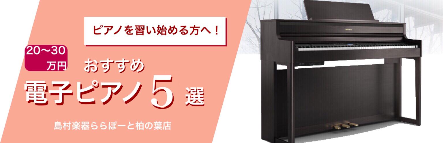 島村楽器 ららぽーと柏の葉店 習い始める方へ おすすめ電子ピアノ5選〜20万円前後以上編