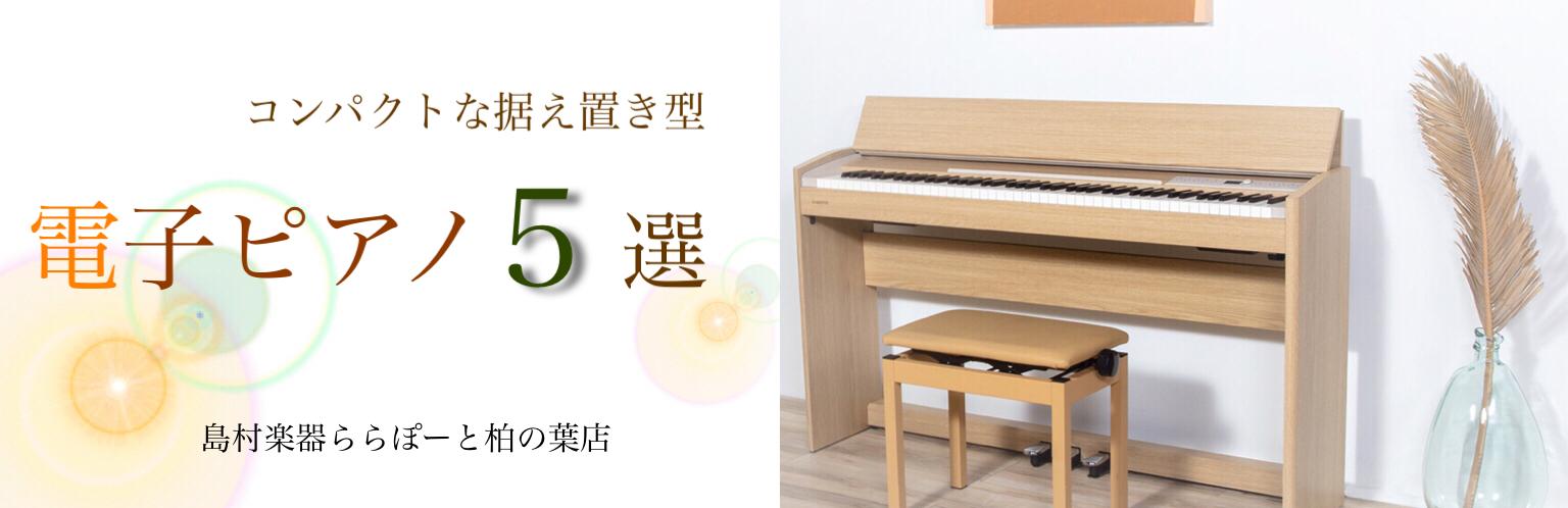 コンパクトな据置型電子ピアノ5選