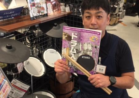 スタッフ写真ドラム 管楽器菅原