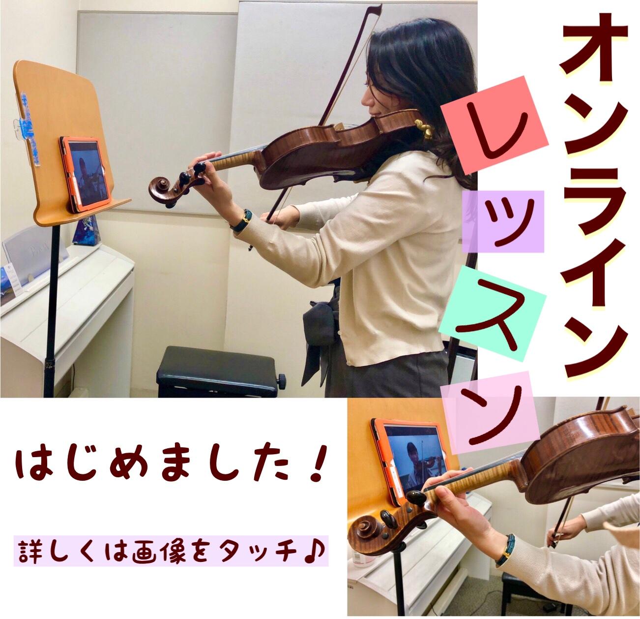 オンライン バイオリン ヴァイオリン