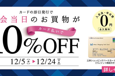 https://mitsui-shopping-park.com/msppoint/campaign/201812/card10off/