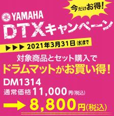 柏 柏の葉 守谷 流山 野田 ヤマハ電子ドラム DTXマットキャンペーン