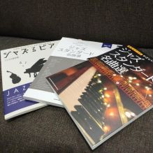 ピアノ 保育士 ソルフェージュ 千葉 埼玉 東京 茨城柏 柏の葉 流山 守谷 ピアノ教室 レッスン 島村楽器