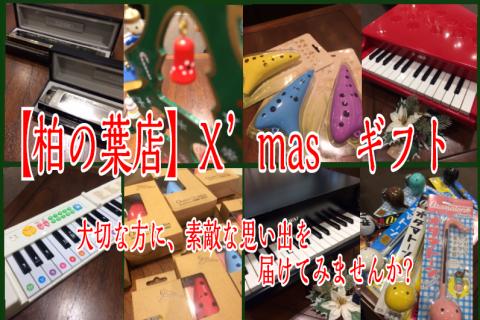 柏 野田 流山 守谷 クリスマス プレゼント オススメ 楽器 ギフト