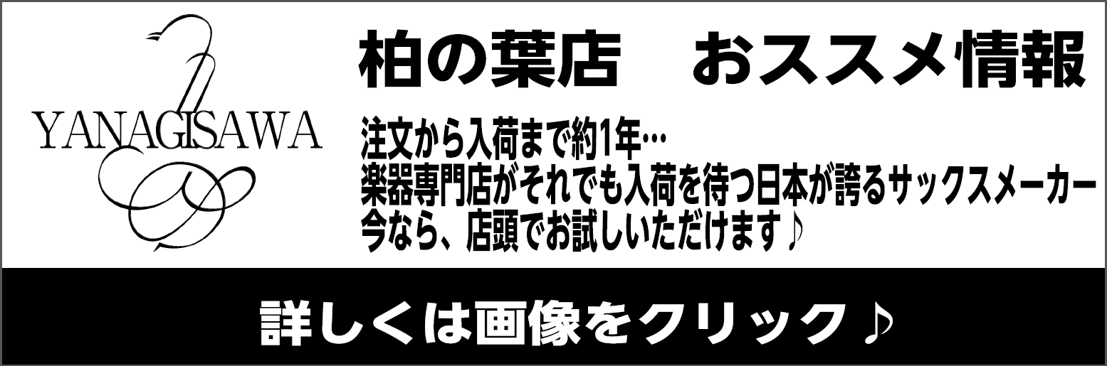 YANAGISAWA オススメ 柏 野田 流山 新品