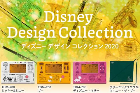 柏 柏の葉ららぽーと2020年 新作 新商品 ヤマハ チューナー ディズニー