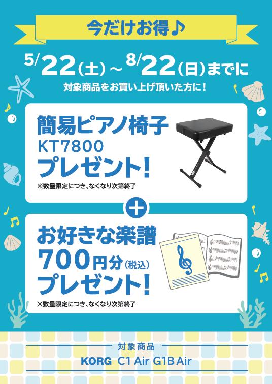 2021年 夏 SUMMER 電子ピアノ ピアノ フェア ららぽーと柏の葉店 柏 流山おおたかの森 野田 守谷