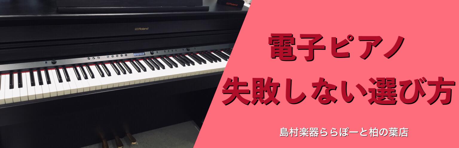 柏の葉店 電子ピアノ失敗しない選び方
