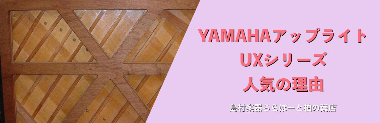 柏の葉店 YAMAHAアップライト UXシリーズ人気の理由