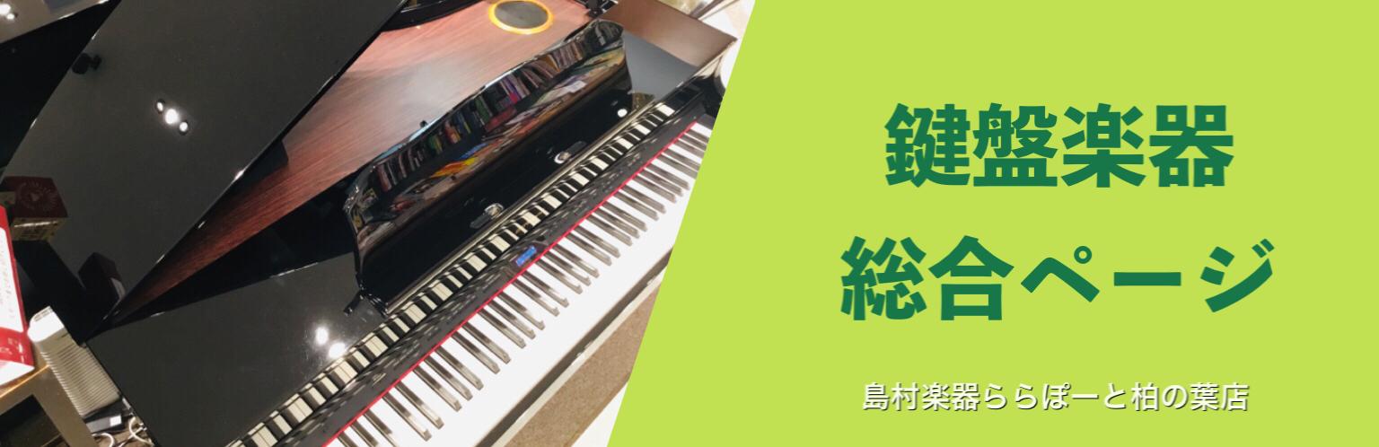 柏の葉店 鍵盤楽器総合ページ