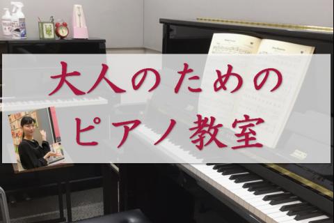 ピアノ 柏